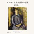 原田マハ「デトロイト美術館の奇跡」アートとの向き合い方を教えてくれる小説です
