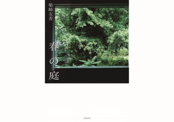 春の庭-柴崎友香