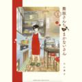おいしいごはんでほっこり…。漫画 「舞妓さんちのまかないさん」小山愛子著