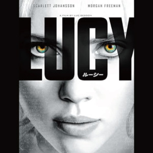 LUCY-ルーシー